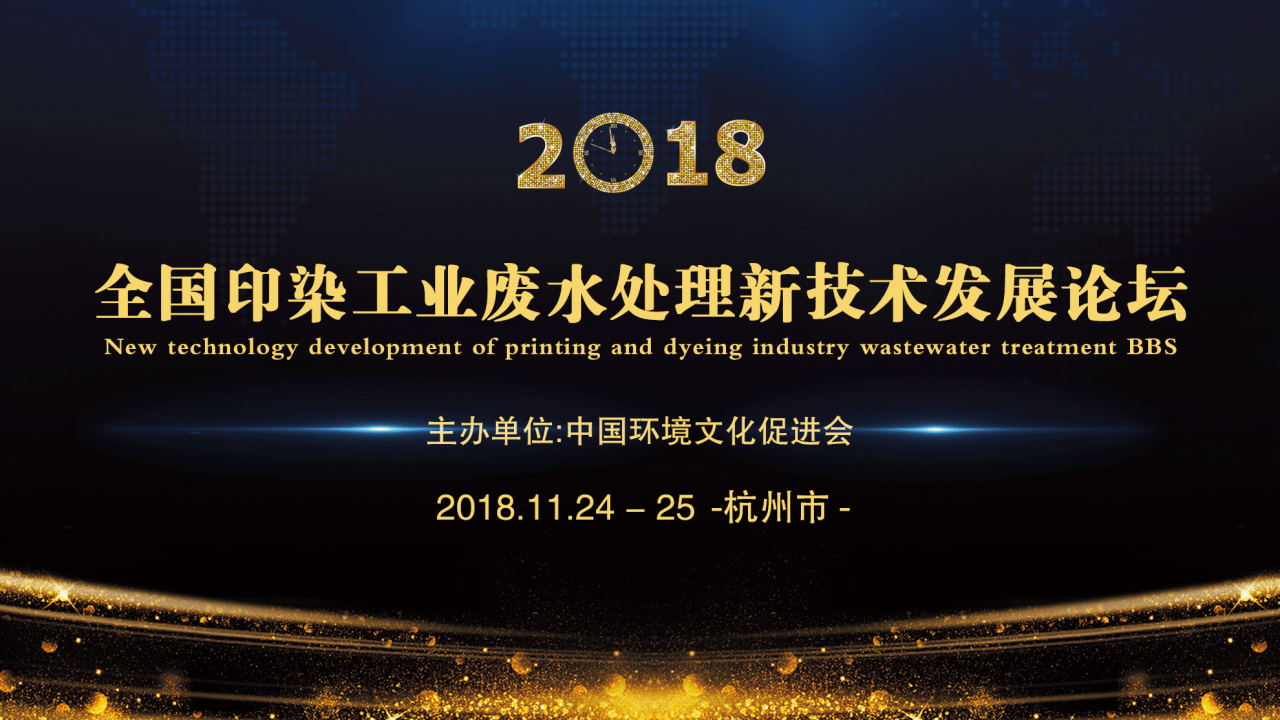 2018全国印染工业废水处理新技术发展论坛
