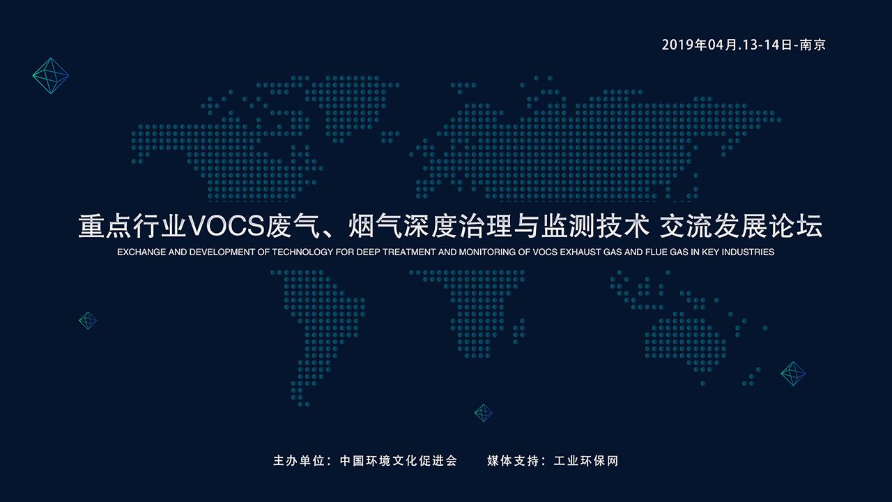 重点行业VOCs废气、烟气深度治理与监测技术 交流发展论坛