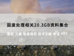[固废处理]固废处理相关18.41GB资料合集