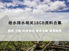 [给水排水]给水排水相关18GB资料合集