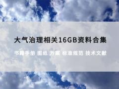 [大气治理]大气治理相关16GB资料合集