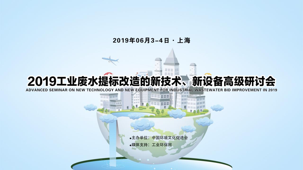 """""""2019工业废水提标改造的新技术、新设备""""高级研讨会"""