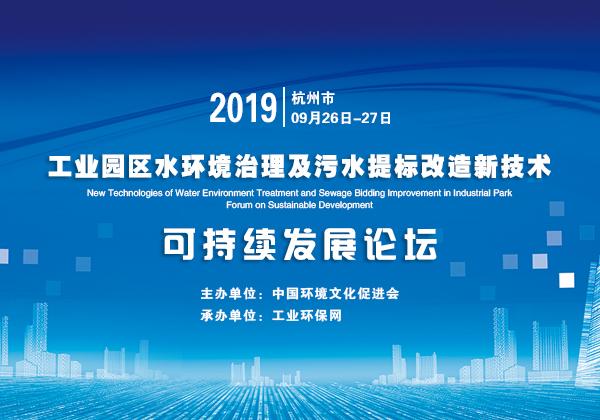 《2019工业园区水环境治理及污水提标改造技术可持续发展论坛》会议回顾