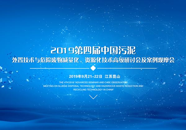 """《第四届2019""""中国污泥处置技术与危险废物减量化、资源化技术高级研讨会及案例观摩会""""》"""