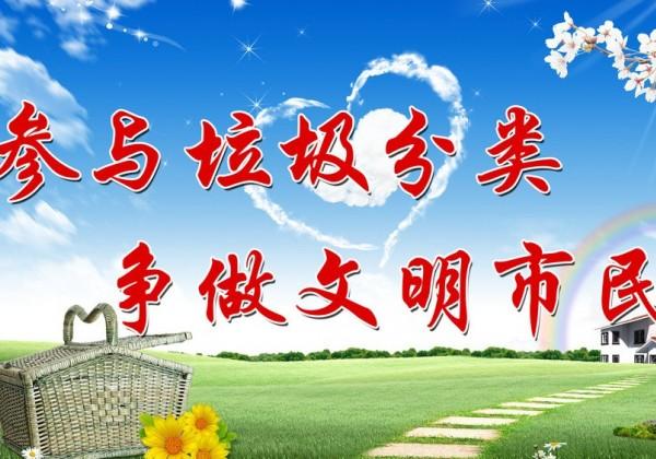 北京版垃圾分类来了 谁能从垃圾里淘金?