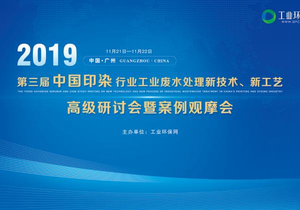 《2019中国印染行业工业废水处理新技术、新工艺高级研讨会暨案例观摩会》会议回顾