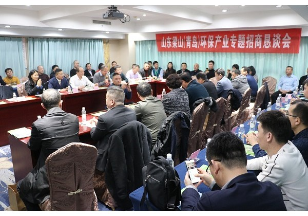 工业环保网为山东梁山(青岛)环保产业园建设添砖加瓦
