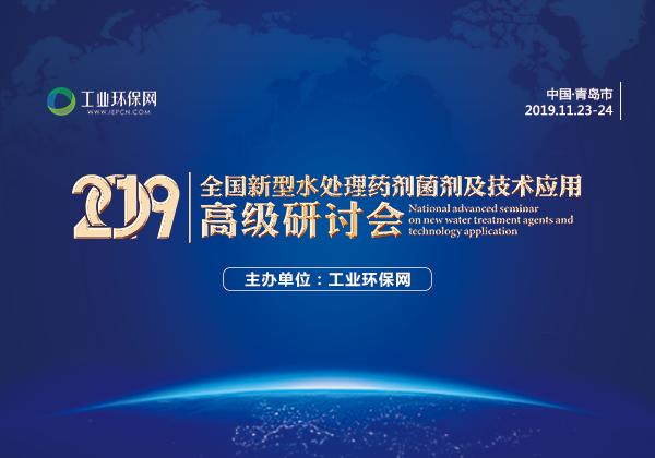 《2019全国新型水处理药剂菌剂及技术应用高级研讨会》会议回顾