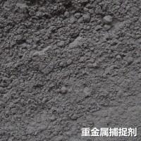 重金属捕捉剂 LX-M201