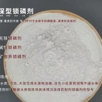 除磷降磷控磷锁磷 坑塘河道黑臭水体治理 锁磷剂