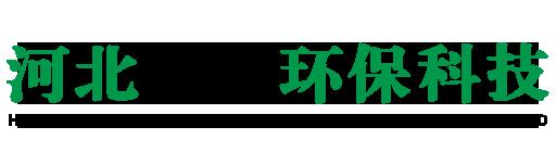 河北创清环保科技有限公司