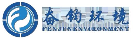 浙江奋钧环境科技有限公司