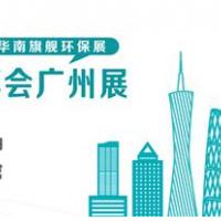 2020广州环博会 广州环保展