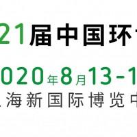 2020上海环博会 环博会 中国环博会
