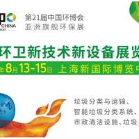 上海新环卫新设备展 环卫展上海