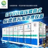 集成化高压碟管式污水、渗滤液处理设备DTRO
