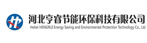 河北亨睿节能环保科技有限公司