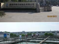 嘉善野鹅羽绒制品有限公司6000 m3/d污水处理及回用工程