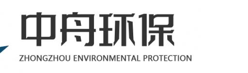 山东中舟环保科技有限公司