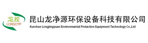 昆山龙净源环保设备科技有限公司